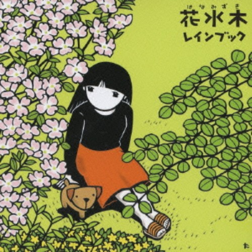 【中古】花水木/rain book