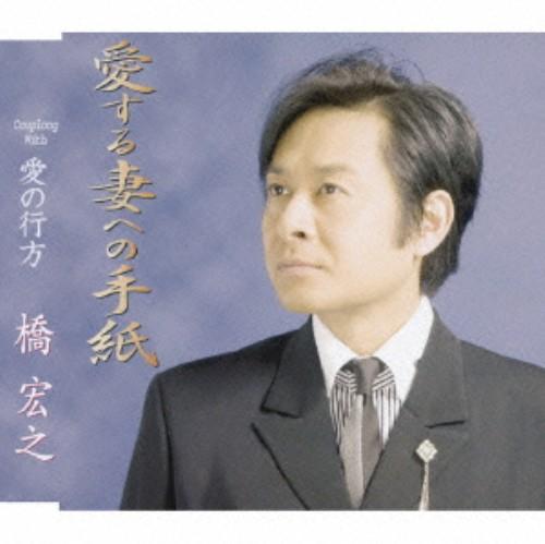 【中古】愛する妻への手紙/愛の行方/橋宏之