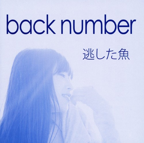 【中古】逃した魚/back number