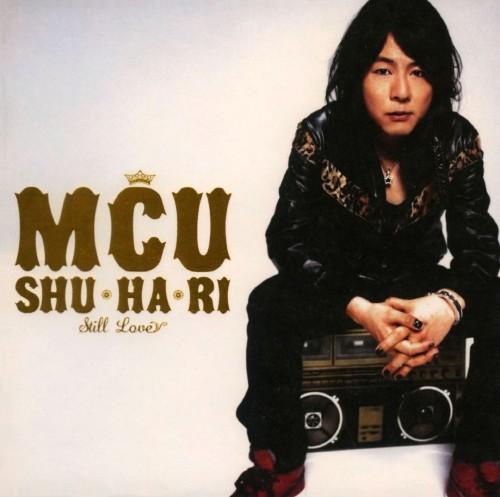 【中古】SHU・HA・RI〜STILL LOVE〜(初回生産限定盤)/MCU