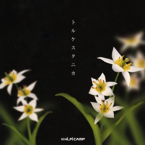 【中古】トルケスタニカ/Hi‐Fi CAMP