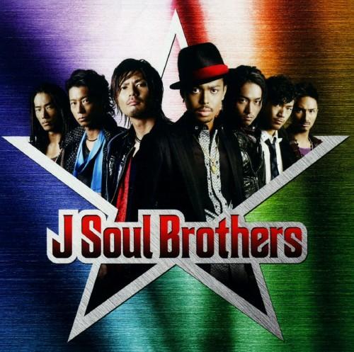 【中古】J Soul Brothers(DVD付)/J Soul Brothers