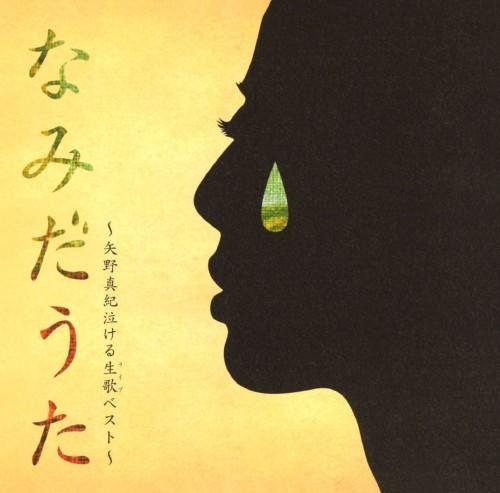 【中古】なみだうた−矢野真紀泣ける生歌(ライブ)ベスト−/矢野真紀
