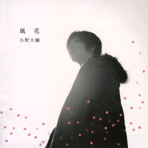 【中古】風花/小野大輔