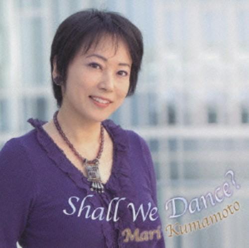 【中古】熊本マリのShall We Dance?/熊本マリ