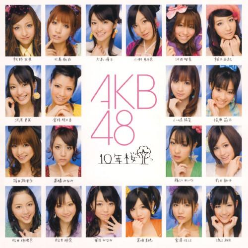 【中古】10年桜(DVD付)/AKB48