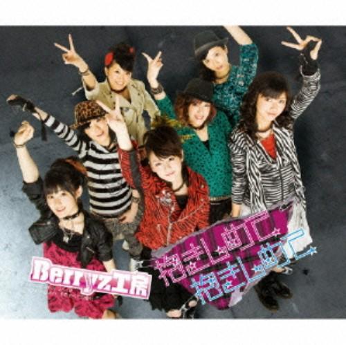 【中古】抱きしめて 抱きしめて(初回生産限定盤)(DVD付)/Berryz工房