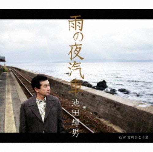 【中古】雨の夜汽車/望郷ひとり酒/池田輝男