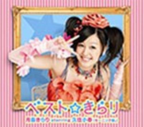 【中古】ベスト☆きらり(初回生産限定盤)(DVD付)/久住小春(月島きらり)