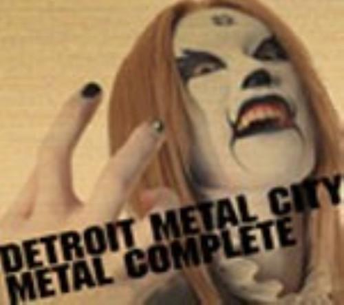 【中古】DMC METAL COMPLETE(完全生産限定盤)(DVD付)/オムニバス