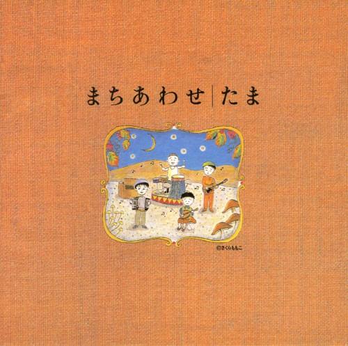 【中古】まちあわせ ベストアルバム/たま