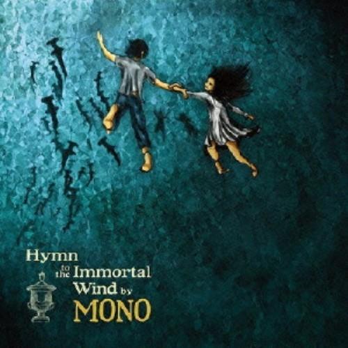【中古】Hymn To The Immortal Wind/モノ
