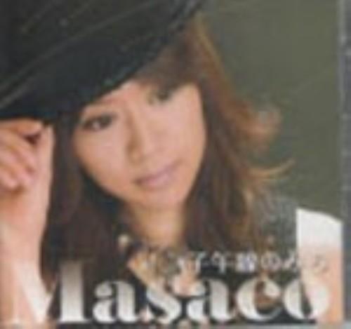 【中古】子午線のみち/Masaco