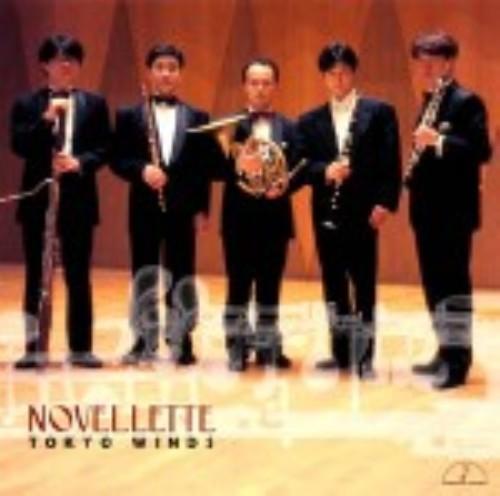 【中古】ノヴェレッテ〜木管五重奏曲集/トウキョウ・ウィンズ