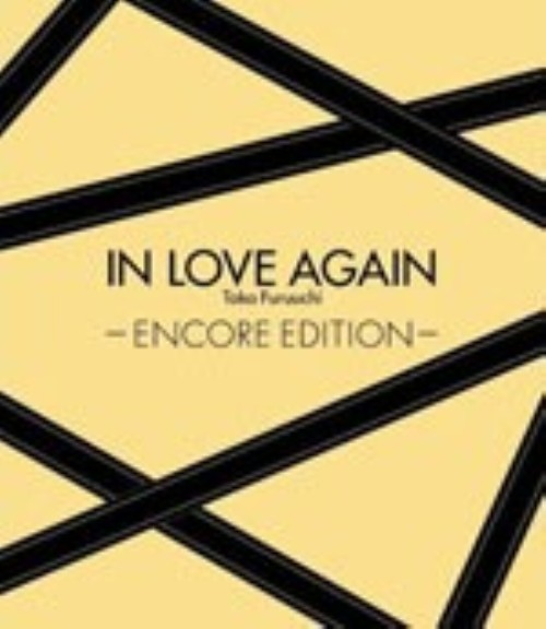 【中古】IN LOVE AGAIN〜ENCORE EDITION〜(完全生産限定盤)(DVD付)/古内東子