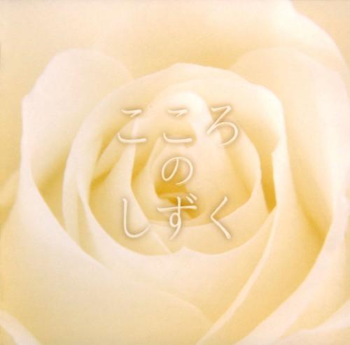 【中古】こころのしずく〜未来に継がれていく歌〜/オムニバス