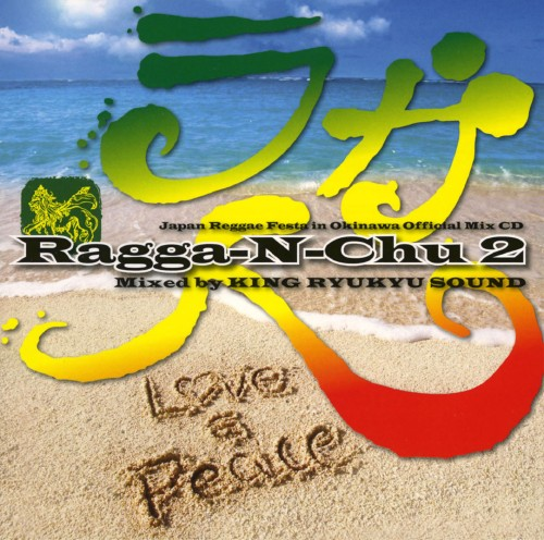 【中古】Ragga−N−Chu2/オムニバス