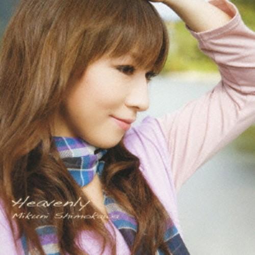 【中古】Heavenly(DVD付)/下川みくに