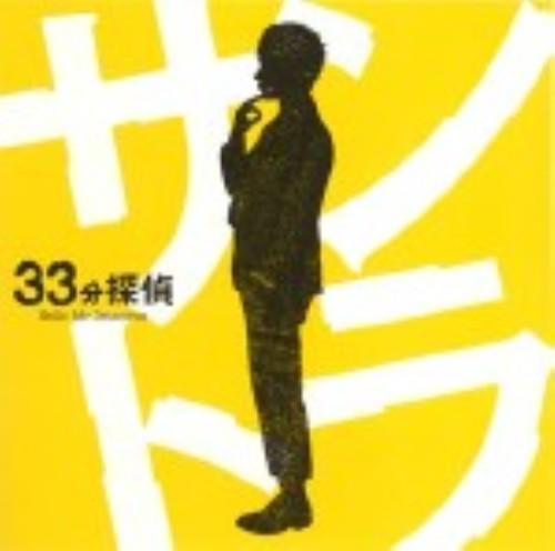 【中古】フジテレビドラマ「33分探偵」オリジナルサウンドトラック/TVサントラ