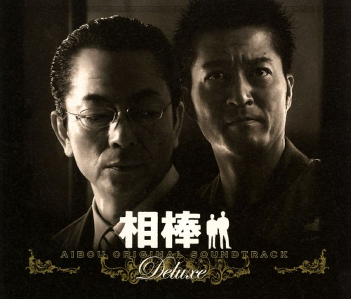 【中古】相棒 ORIGINAL SOUNDTRACK Deluxe/池頼広