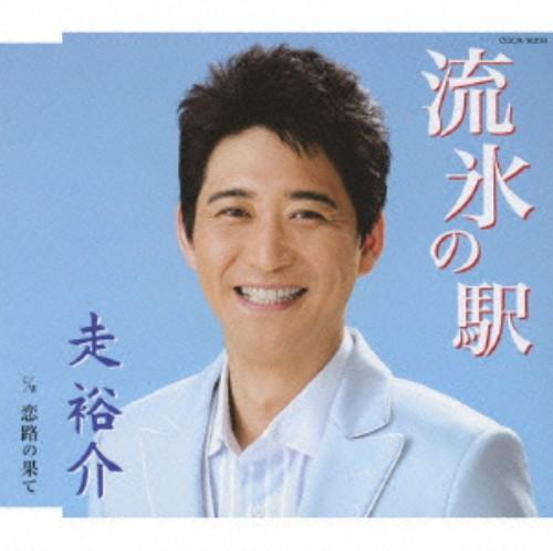 【中古】流氷の駅/恋路の果て/走裕介