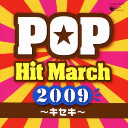 【中古】2009 ポップ・ヒット・マーチ〜キセキ〜/コロムビア・オーケストラ