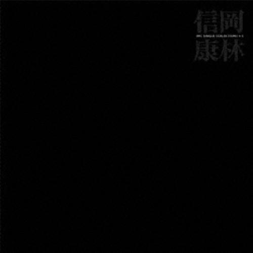【中古】岡林信康URCシングル集+8/岡林信康