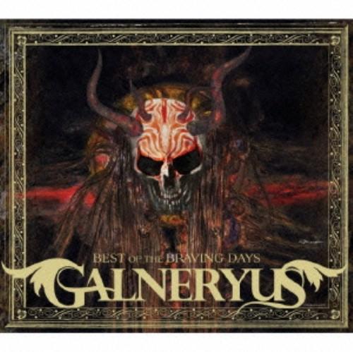 【中古】BEST OF THE BRAVING DAYS(DVD付)/Galneryus
