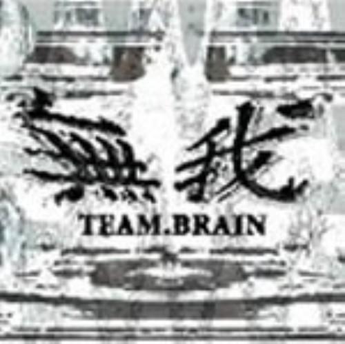 【中古】無我/TEAM.BRAIN