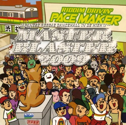 【中古】MASTER BLASTER 2009 PACE MAKER/オムニバス