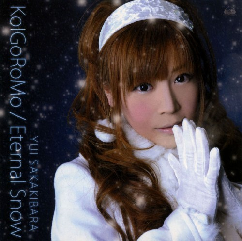 【中古】KoIGoRoMo/Eternal Snow/榊原ゆい