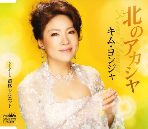 【中古】北のアカシヤ/黄昏シルエット/キム・ヨンジャ