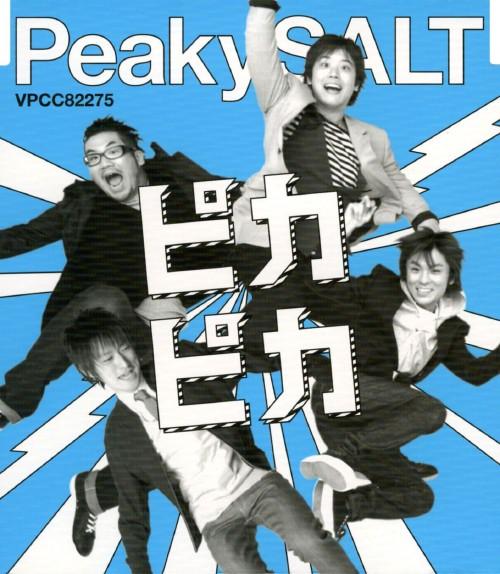 【中古】ピカピカ/Peaky SALT