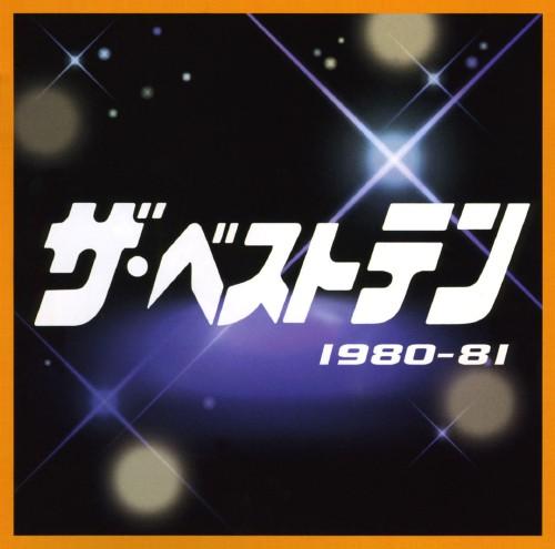【中古】ザ・ベストテン 1980−81/オムニバス