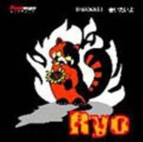 【中古】HIMAWARI/会いたいよ/Ryo