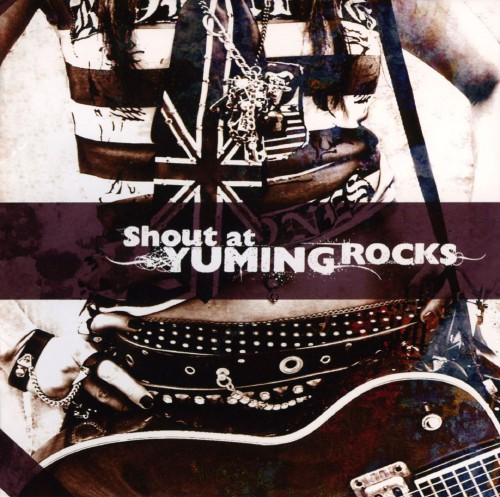 【中古】Shout at Yuming Rocks/オムニバス