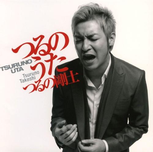 【中古】つるの剛士カバーアルバム「つるのうた」(DVD付)/つるの剛士
