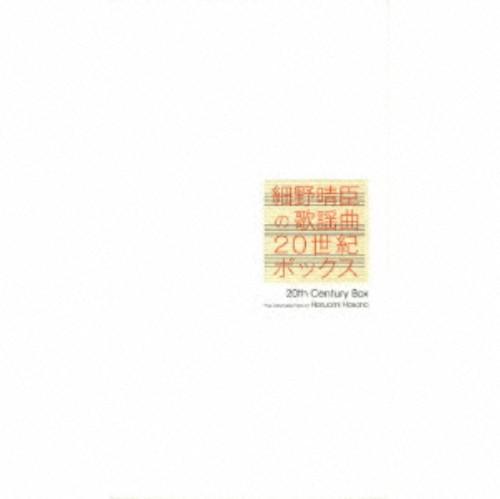 【中古】細野晴臣の歌謡曲〜20世紀BOX−細野晴臣提供楽曲集−(初回生産限定盤)/オムニバス