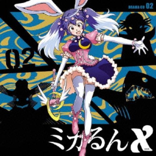 【中古】ミカるんX ドラマCD 02/アニメ・ドラマCD
