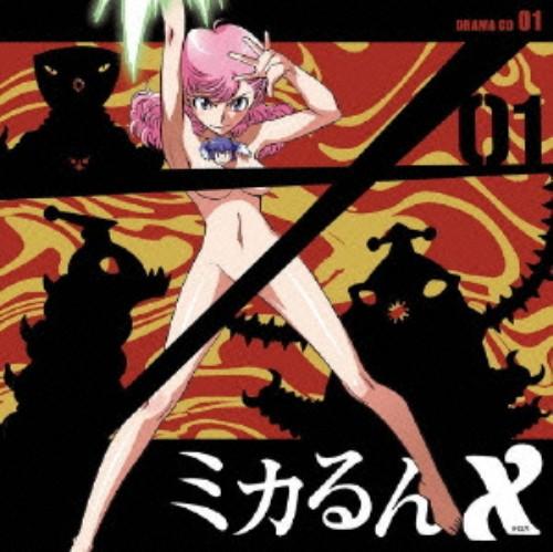 【中古】ミカるんX ドラマCD 01/アニメ・ドラマCD