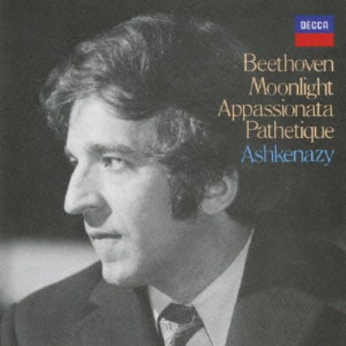 【中古】ベートーヴェン:ピアノ・ソナタ<悲愴><月光><熱情>/アシュケナージ