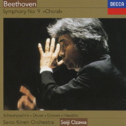【中古】ベートーヴェン:交響曲第9番<合唱>/小澤征爾