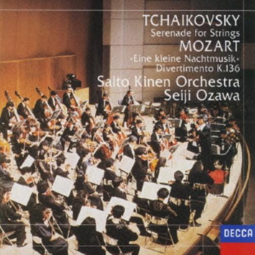 【中古】チャイコフスキー:弦楽セレナード/モーツァルト:アイネ・クライネ・ナハトムジーク/小澤征爾