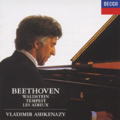 【中古】ベートーヴェン:ピアノ・ソナタ<ワルトシュタイン><テンペスト><告別>/アシュケナージ