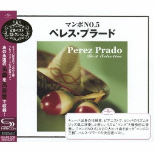 【中古】マンボNO.5〜ペレス・プラード・ベスト・セレクション/ペレス・プラード楽団