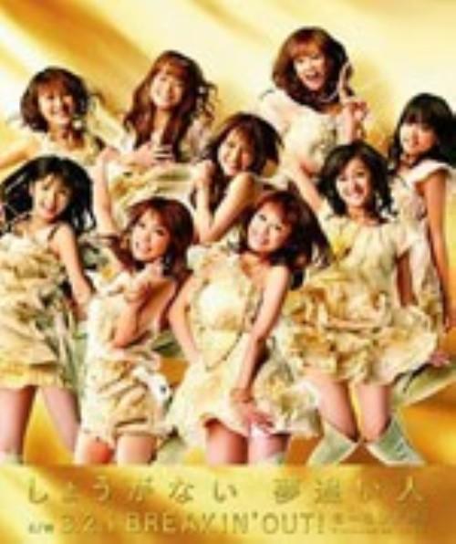 【中古】しょうがない 夢追い人(初回生産限定盤B)(DVD付)/モーニング娘。