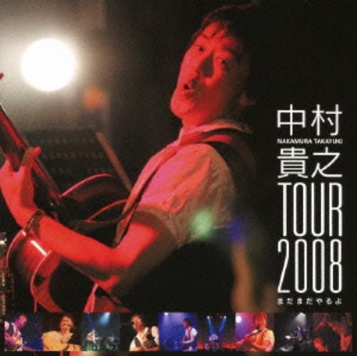 【中古】中村貴之 TOUR2008「まだまだやるぞ」/中村貴之