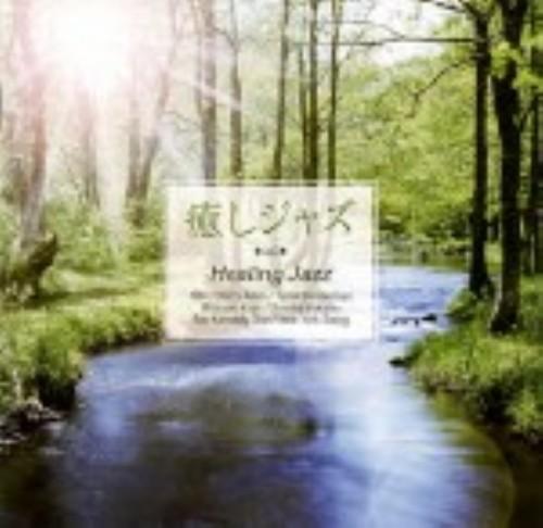 【中古】癒しジャズ Healing Jazz/オムニバス