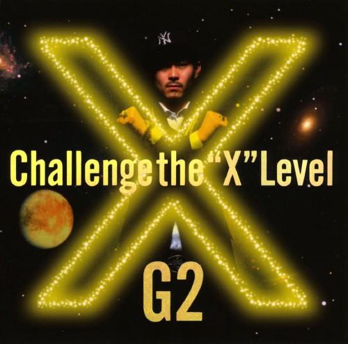 【中古】X〜Challenge the X Level〜/G2