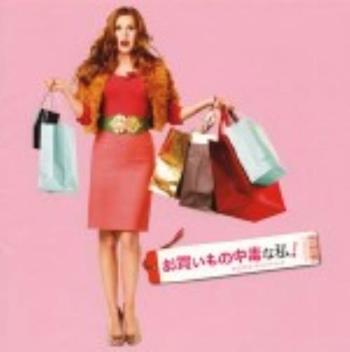 【中古】「お買い物中毒な私!」オリジナル・サウンドトラック/サントラ